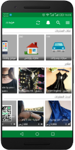 bazaar mobile App - تطبيق شمرا موبايل