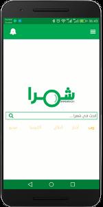 Shamra mobile App - تطبيق شمرا موبايل
