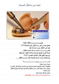 صيانة سماعات طبية