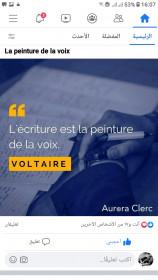 دروس خصوصية في اللغة الفرنسية لكافة المراحل في اللاذقية