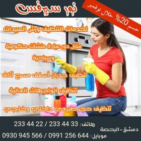 شركة نور سيرفس لخدمات التنظيف ورش المبيدات