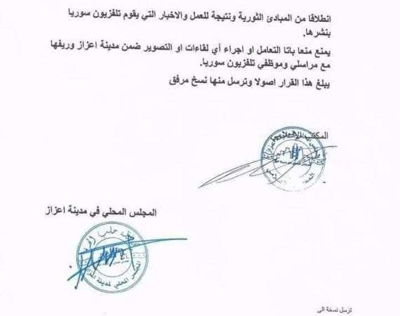 """قرار بمنع تلفزيون """"سوريا"""" من العمل"""