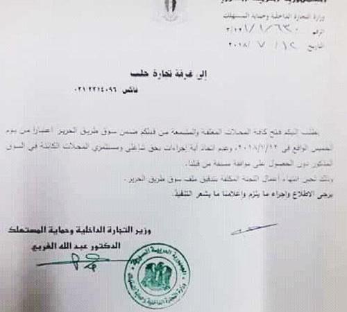 وزير التجارة الداخلية يطلب فك التشميع عن المحلات المغلقة بسوق الحرير وغرفة تجارة حلب توضح .