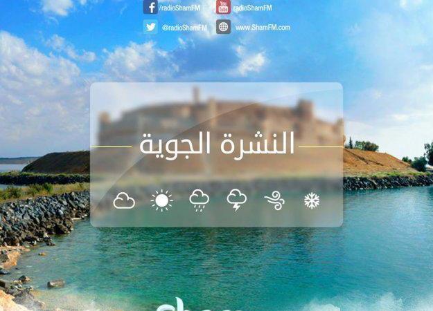 الحرارة إلى انخفاض.. وأمطار في عدة مناطق أغزرها 63 مم في المالكية