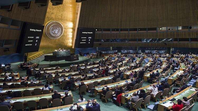 الجمعية العامة للأمم المتحدة ترفض تبني قرار يدين