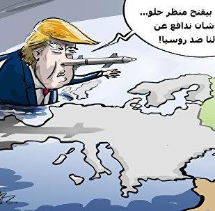 من هنا بيفتح منظر حلو...من شان ندافع عن حالنا ضد روسيا!