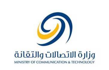 الاتصالات : لا توجد هناك أية دراسات او قرارات لرفع أسعار مكالمات الإنترنت