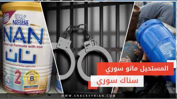 عن الصحافة والغاز وحليب الأطفال: «المستحيل مانو سوري»
