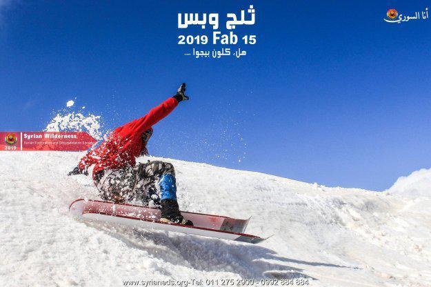 ٥٥٠٠ ليرة كلفة التزلج على الثلوج في سورية