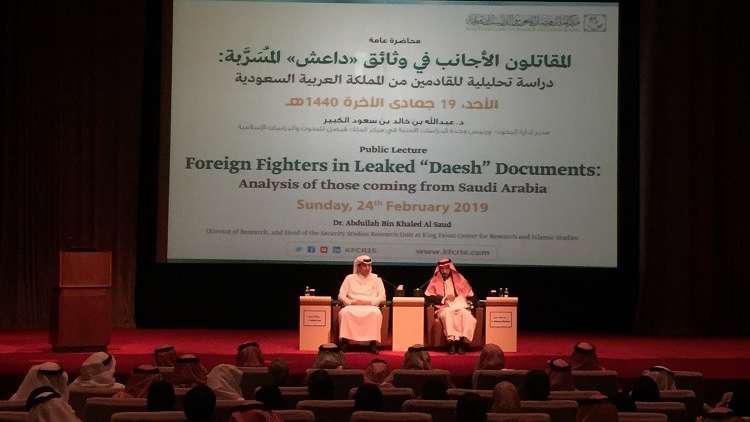 السعوديون في وثائق