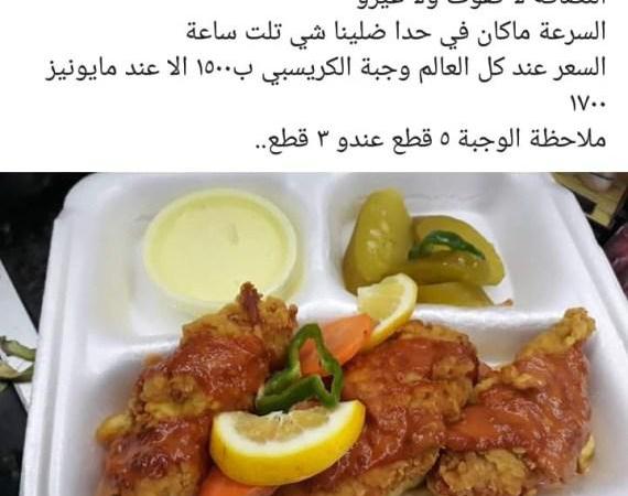 """""""وين تغديت"""".. سوريون يتشاركون تجاربهم في المطاعم (الأكل طيب أو مو طيب!)"""