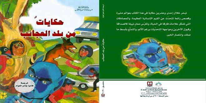 حكايات من بلد العجائب…مجموعة قصصية للأطفال