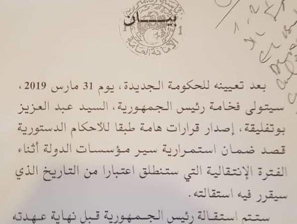 الرئاسة الجزائرية: بوتفليقة سيستقيل قبل نهاية عهدته في 28 أبريل