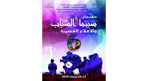 مشاركة واسعة ينتظرها مهرجان سينما الشباب والأفلام القصيرة السادس