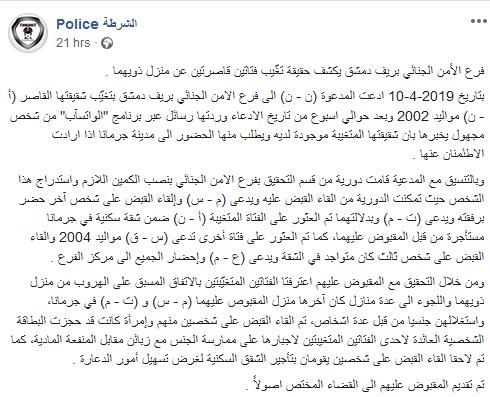 سوريا: فتاتان دون 18 هربتا من منزل والدهما وضبطتا مع شبكة دعارة