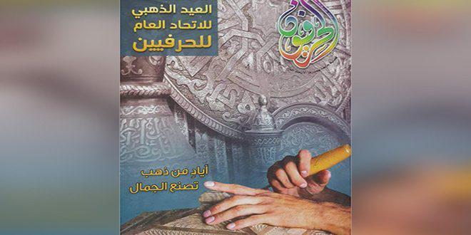 دراسات في حرف سورية عريقة بأهميتها وواقعها الحالي في مجلة الحرفيين
