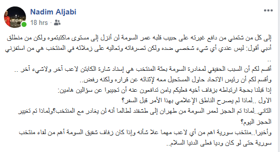 لاعب يدعو لوقف النشاط الكروي السوري (إي وبيضلوا المسؤولين عنو بلا مناصب)؟!