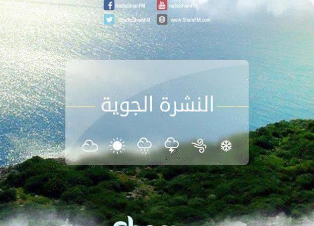 انخفاض بدرجات الحرارة وأمطار في الساحل