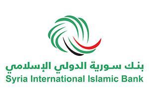 2.2 مليار ليرة أرباح بنك سورية الدولي الإسلامي في ثلاثة أشهر..و الموجودات تنمو 49%