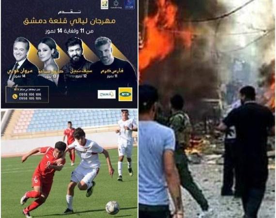 """سوريا: 6 تفجيرات في يوم واحد .. إلغاء حفلة """"مروان خوري"""" في """"دمشق"""".. منتخبنا ثالثاً في آسيا"""
