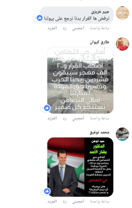 أهالي حي التضامن الدمشقي ينتفضون ضد محافظة دمشق
