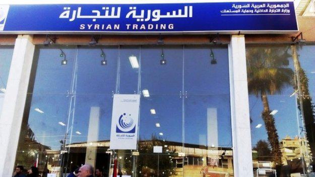 مقترح للتجار بطرح سلعهم في صالات السورية للتجارة بأسعار مخفضة