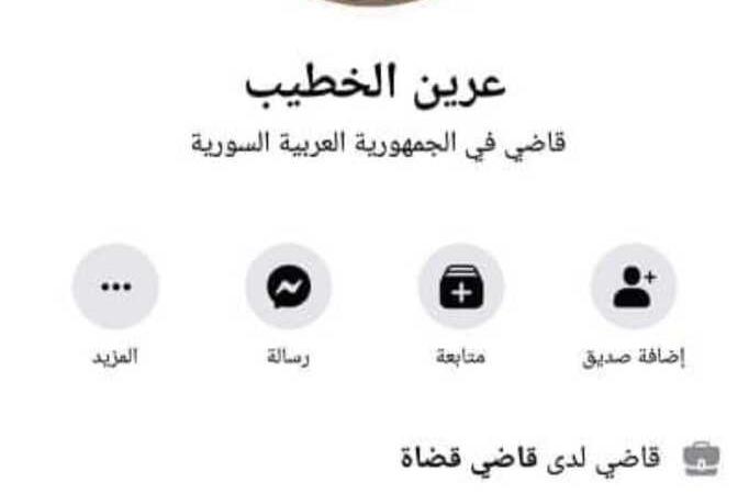 العدل السورية تكشف حسابات وهمية ينتحل أصحابها صفة القضاة