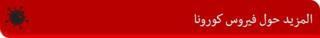 فيروس كورونا: نجوم غناء بريطانيون يقفون على عتبات منازلهم للمشاركة بمشروع جديد