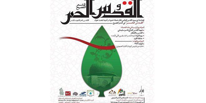 """شعراء سوريون يحصدون ثلاثة مراكز في المسابقة الدولية """"القدس الحر"""" للشعر الفصيح"""