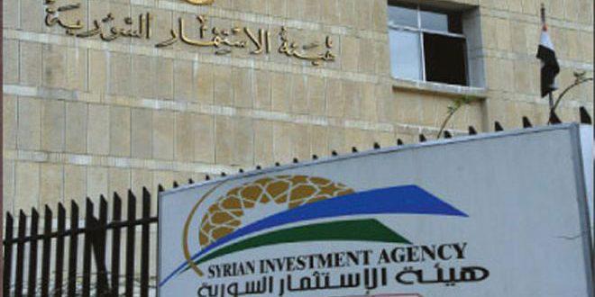 هيئة الاستثمار السورية تعلن عن فرصة استثمارية في قطاع الصناعات الاستخراجية