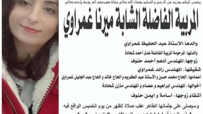 مأساة مفاجئة تهز لبنان الذي كان سويسرا الشرق.. رحيل شابة حامل بتوأم اختناقا