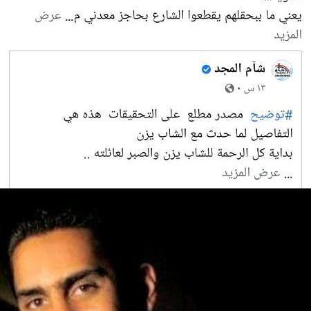 وفاة شاب في دمشق تثير الرأي العام.. والدته تتهم عنصر أمن