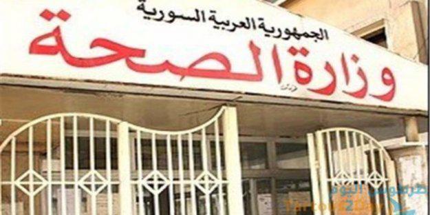 """بيان للصحة حول الأعداد المُسجلة لإصابات """"كورونا"""" في سورية"""