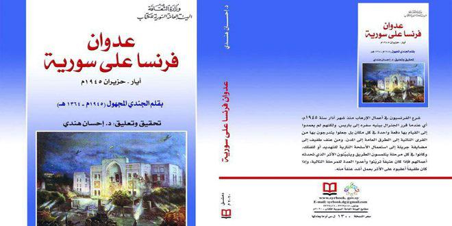 صفحات من نضال سورية ضد الاحتلال الفرنسي في كتاب جديد لإحسان هندي