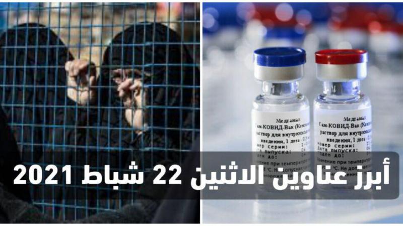 لقاح كورونا مجاناً لدمشق .. وفرنسيات يضربن عن الطعام في سوريا