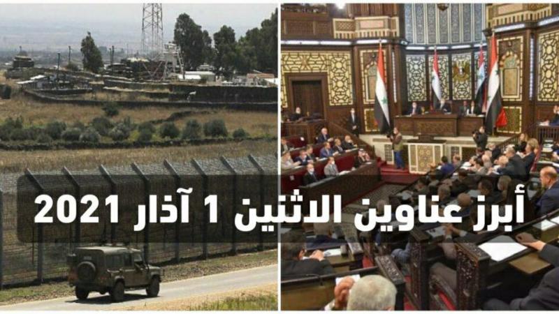 البرلمان يقر قانون الأحوال المدنية … والاحتلال يخطف طفلاً سورياً
