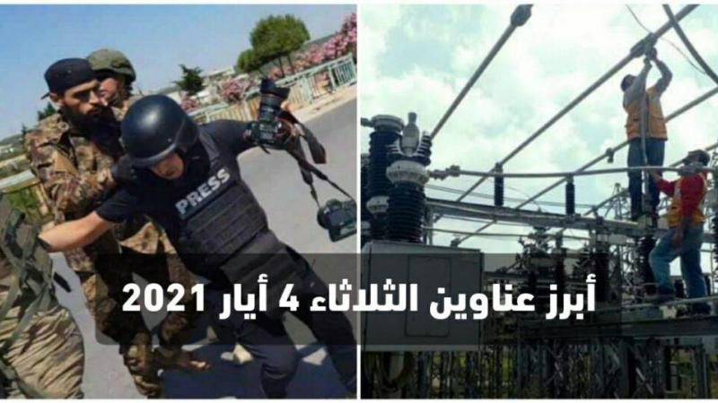 شركة كهرباء تركية في سوريا … واستدعاء مراسل وكالة فرنسية للتحقيق