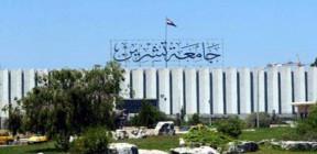 """""""جامعة تشرين"""" أعلنت عن المسابقة العام الفائت وألغتها هذا العام!"""