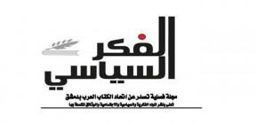 مجلة الفكر السياسي: الهم القومي متجذر في السوريين