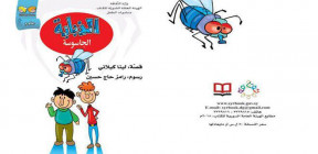 سلسلة (أطفال ومبدعون).. منشورات طفولية تحمل قيما تربوية بأسلوب يحاكي خيال الطفل