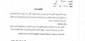 وزارة الداخلية تصدر قراراً هاماً يتعلق بـ «العودة إلى سوريا».. تعرّف على مضمونه