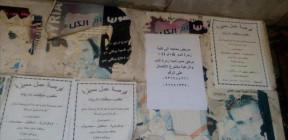 5000 ليرة غرامة لصق الإعلانات في دمشق
