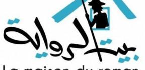 تونس: ورشة دولية للكتابة الروائية في الحمّامات