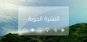حالة الطقس خلال الأيام المقبلة