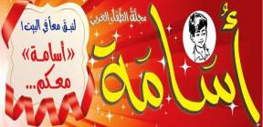 مجلة أسامة تتواصل عبر الإنترنت وصفحات التواصل مع قرائها الأطفال