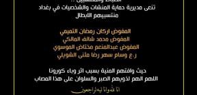 العراق.. وفاة أربعة عناصر أمن بفيروس كورونا