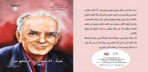 كتاب جديد لناظم مهنا يحتفي بالشاعر الراحل عبد المعين الملوحي
