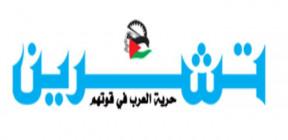 """""""صوفا غيت"""" بقلم:  شوكت أبو فخر"""