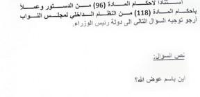 """نائب أردني يوجه سؤالا للخصاونة: """"أين باسم عوض الله؟"""""""
