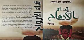 نداء الأرواح.. رواية جديدة لصفوان إبراهيم تلامس الواقع
